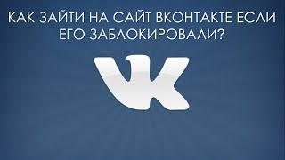 Как зайти на сайт Вконтакте. Заблокировали доступ к Вконтакте(Если вы не можете попасть на сайт по каким либо причинам, то вы точно нашли то что вам поможет! В этом видео..., 2014-11-21T09:30:13.000Z)