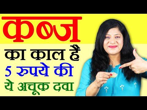 Constipation Home Remedies in Hindi - कब्ज़ के घरेलू उपचार by Sonia @ jaipurthepinkcity.com