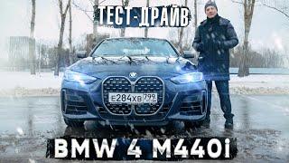 Тест-драйв BMW 4 G22 M440i   Новый взгляд от компании БМВ на дизайн
