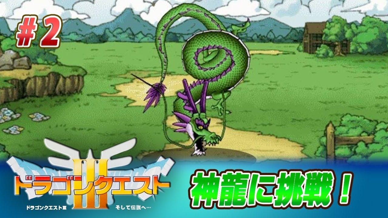 ドラゴンクエストⅢ 神龍攻略 Live2(LongPlay of Dragon Warrior3 1080P)