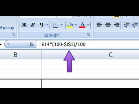 Формулы в Excel 2007. Относительные и абсолютные ссылки.