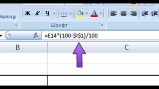 Формулы в Excel 2007. Относительные и абсолютные ссылки.(Источник: http://excel-video.ru/ Использование формул в Эксель 2007 для автоматических вычислений. Как перенести форму..., 2014-03-16T09:59:12.000Z)