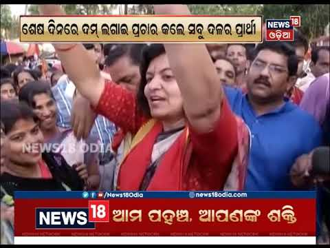 6 PM Bulletin: Mahanagara | 21.04.2019 | News 18 Odia