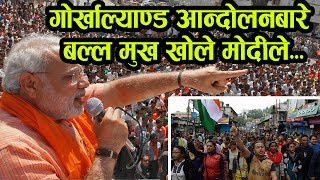 गोर्खाल्याण्ड आन्दोलनबारे बल्ल मुख खोले मोदीले, के के भने त... (हेर्नुहोस्)/Narendra Modi
