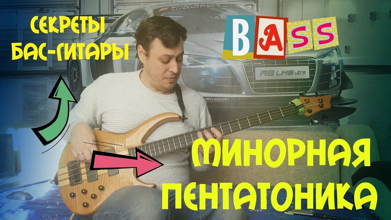Волшебный Способ Обыгрывания Минорной Пентатоники на Бас Гитаре
