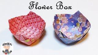 【折り紙】花の形の箱 可愛い小物入れ Origami flower box【音声解説あり】 / ばぁばの折り紙