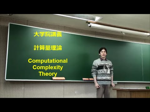 Computational Complexity Theory 2009 - Week 06