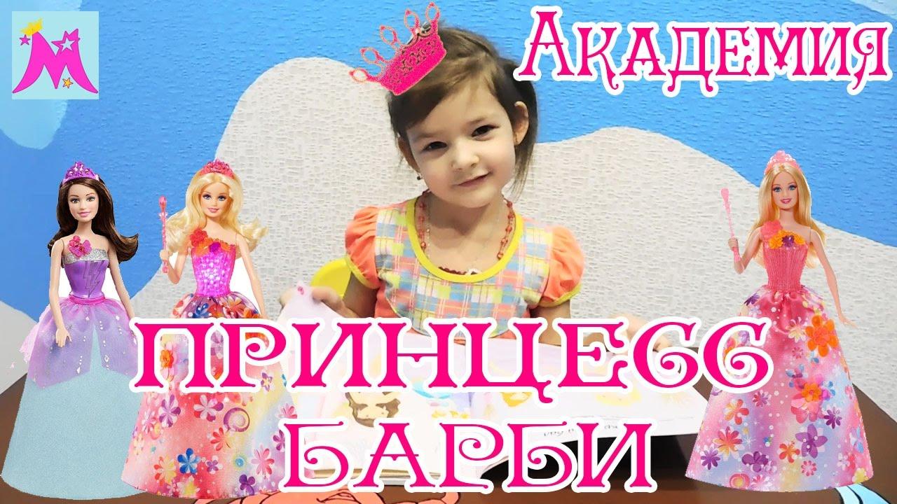 Барби: Академия принцесс (видео) (2011) Фильм Про