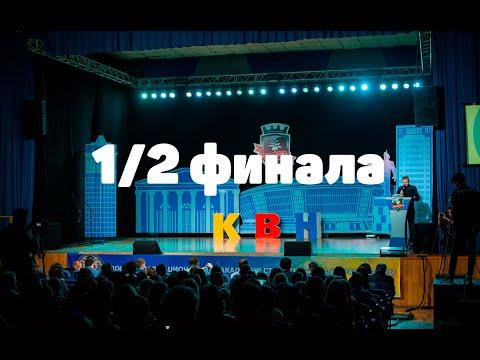 1/2 финала Открытой Юзовской лиги КВН 2019