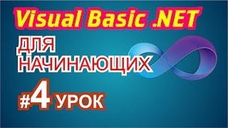 Visual Basic 2010 для начинающих 4й урок