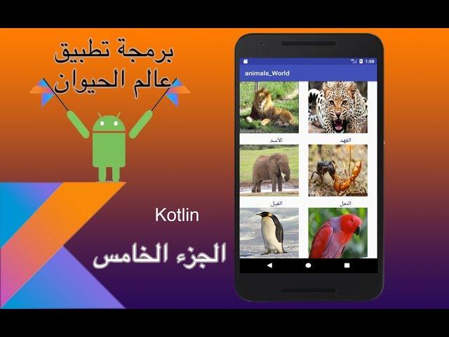 برمجة تطبيق عالم الحيوان الجزء الخامس