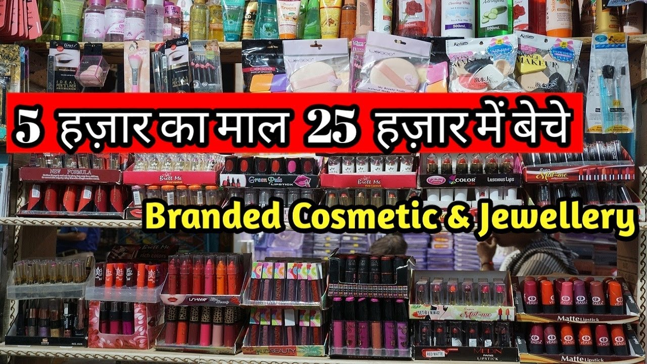 3 का ख़रीदे 15 का बेचें ! Cosmetic & jewellery Wholesale Market Sadar Bazar ! Cosmetics Market Delhi