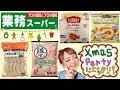 【業務スーパー】クリスマスに食べたい!冷凍食品4品♪揚げ物スッキー!