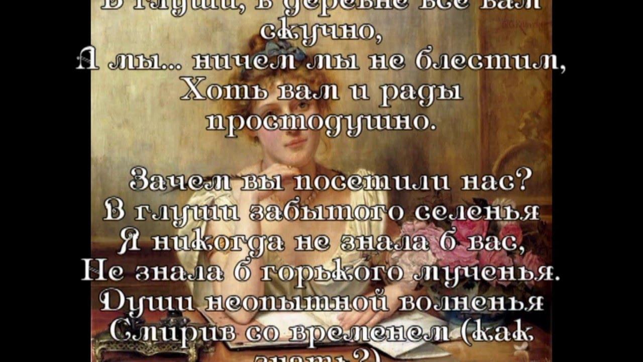 Евгений онегин: письмо татьяны (отрывок) youtube.