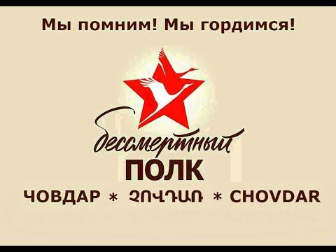 Участники ВОВ из Човдара