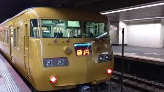 117系快速サンライナー岡山止到着&幕回し(岡山駅3番のりば)