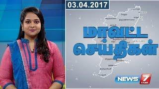 Tamil Nadu Districts News 08-04-2017 – News7 Tamil News