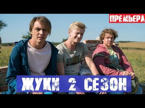 ЖУКИ 2 СЕЗОН (17 серия) дата выхода на ТНТ