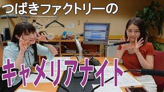 【お知らせ】8/24の放送は、野球中継延長のため休止になりました。 東海...