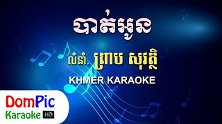 បាត់អូន ព្រាប សុវត្ថិ ភ្លេងសុទ្ធ - Bat Oun Preap Sovath - DomPic Karaoke
