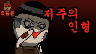 저주의 인형 [소름툰/영상툰] 85화