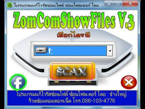 โปรแกรม แก้ ไวรัส ซ่อน ไฟล์ โฟลเดอร์ และShortcut กู้ข้อมูลจาก Flash drive ที่เกิดจากไวรัส