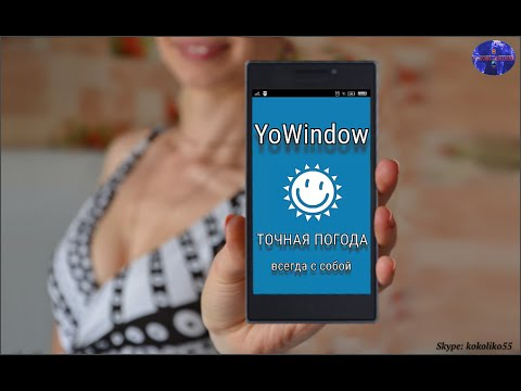 Точный прогноз погоды  YoWindow для Андроид
