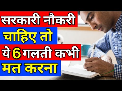 How To Get A Government Job | How To Get A Job