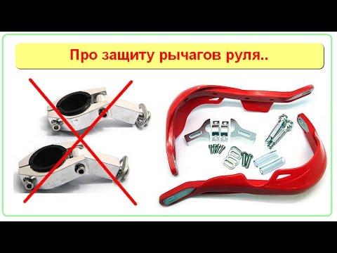 Эндуро Мотард, Вся правда про защиту рычагов руля! ))