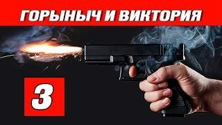Горыныч и Виктория 3 серия - криминал | сериал | детектив