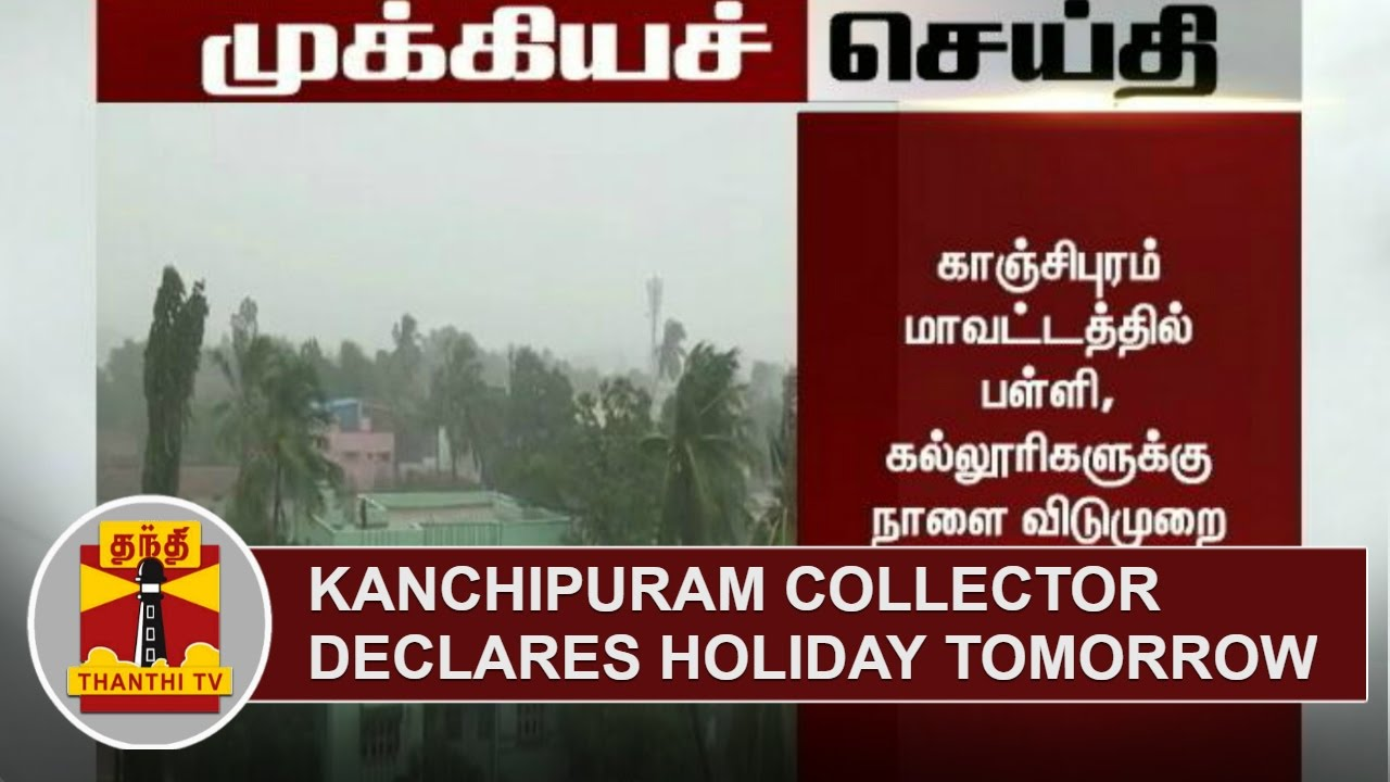 kanchipuram gurukkal video