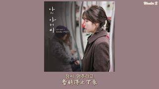 【韓中字】Sondia - 成人 / 大人 [ 我的大叔 OST Part 2 ]