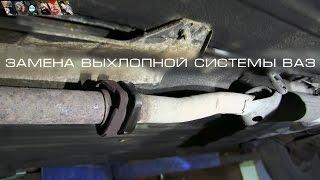 видео Система выпуска газов ВАЗ-2107-20
