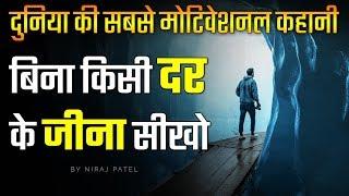 दुनिया की सबसे मोटिवेशनल कहानी | World Best Motivational Story for Success in Hindi - Nikology