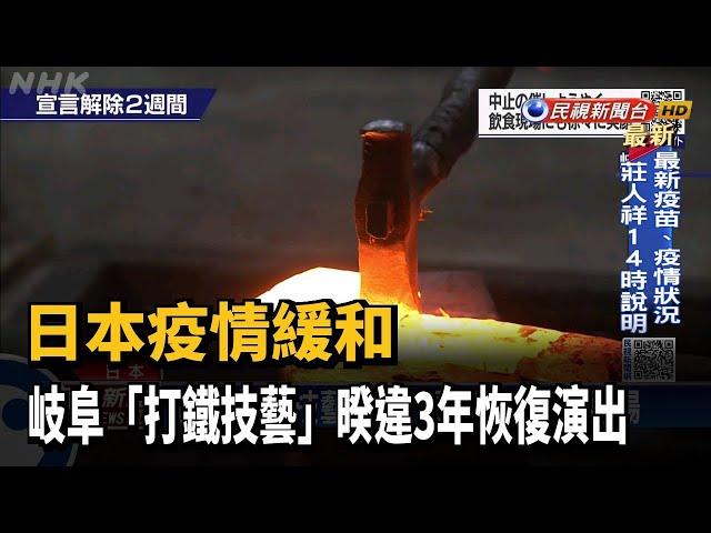 日本疫情緩和 岐阜「打鐵技藝」恢復演出-民視台語新聞