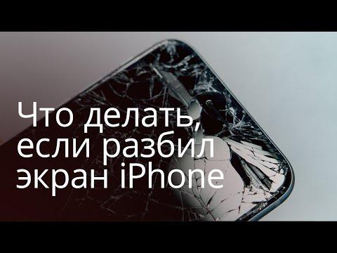 Как разблокировать айфон если разбит дисплей