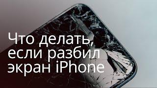 FAQ: Что делать, если разбил экран iPhone(, 2016-06-30T09:41:47.000Z)