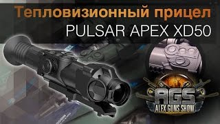 Тепловизионный прицел PULSAR APEX XD50 (обзор)(, 2014-03-01T10:15:38.000Z)