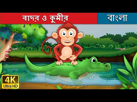বাদর ও কুমীর | Monkey and Crocodile Story in Bengali | Bengali Fairy Tales