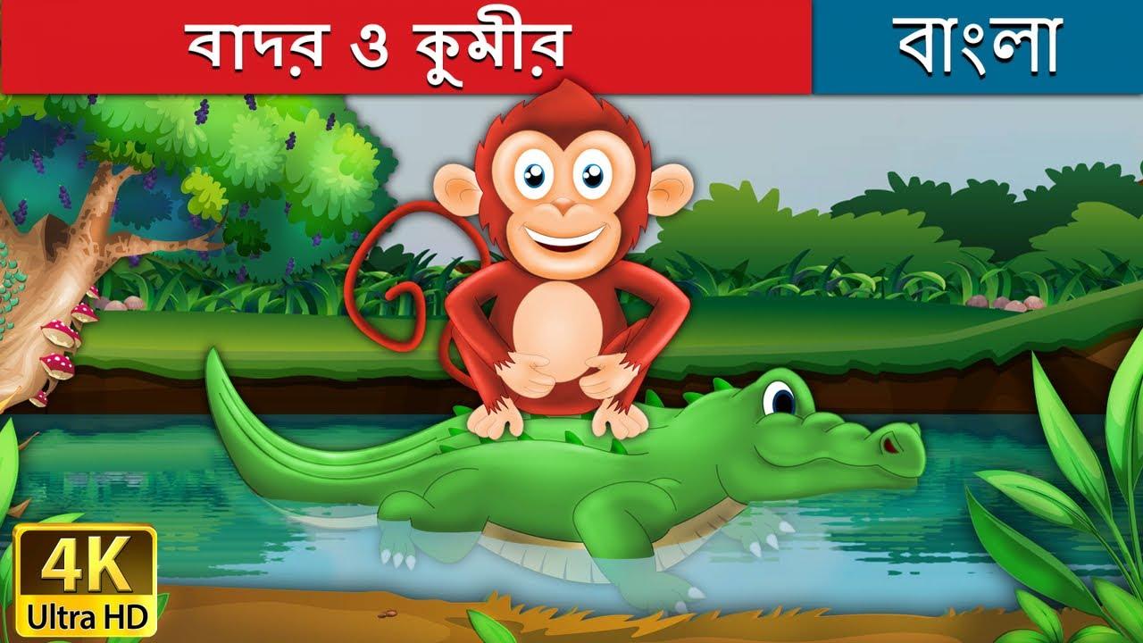বাদর ও কুমীর | Monkey and Crocodile in Bengali | Bangla ...