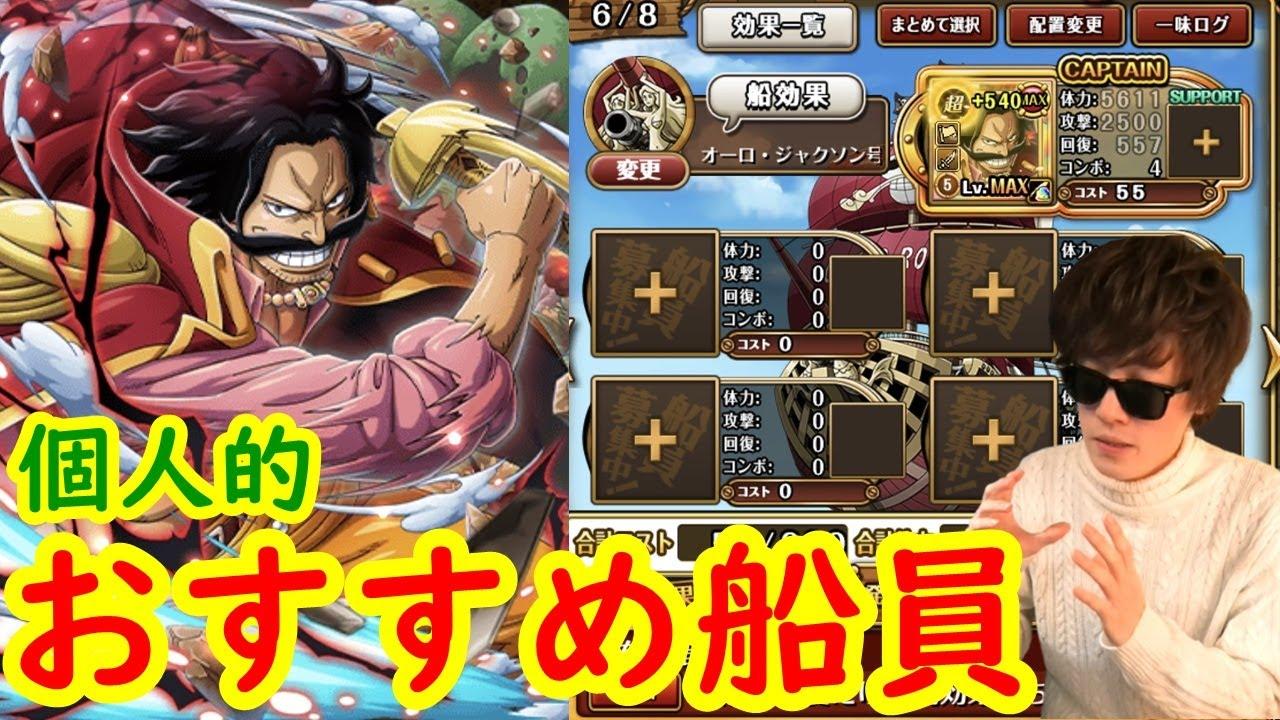 最強 トレクル 海賊 祭 【トレクル 】#10