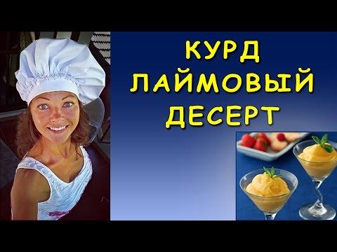 Рецепты / ЛИМОННЫЙ КУРД с Маршмеллоу / ДЕСЕРТ в креманках