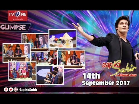 Aap Ka Sahir - Morning Show - 14th September 2017 - Full HD - TV One
