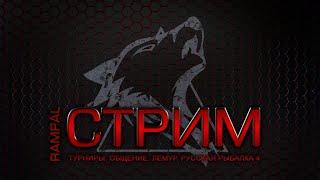 Русская Рыбалка 4 Russian Fishing 4 Осетр на Челлендж