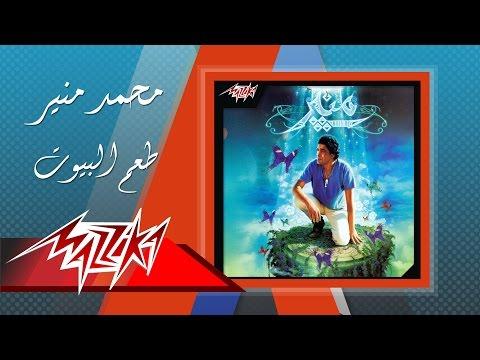 Taam El Biyout - Mohamed Mounir طعم البيوت - محمد منير