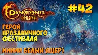 Drakensang Online → 42: Праздничный Фестиваль (+Аренка со стрима)