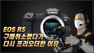 캐논 EOS R5 구매취소했다가 다시 오더한 이유ㅣR5예약구매ㅣ미국종감독의 촬영비법