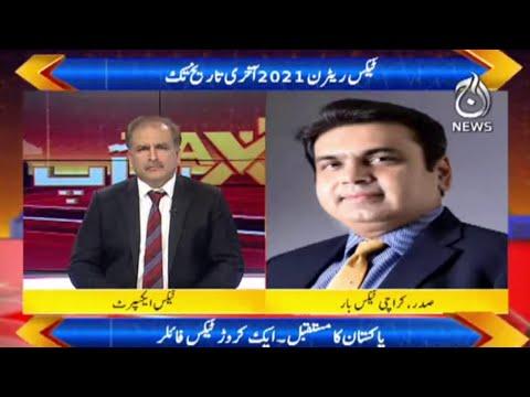 Tax Aur Aap | Tax Returns 2021..Akhri Tareekh Tak?| 11 October 2021 | Aaj News
