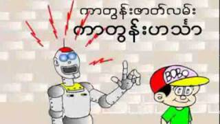 myanmar cartoon - BOBO