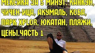 Мексика за 5 минут: Канкун, Чичен-Ица, Акумаль, Коба, парк XPLOR, Юкатан, пляжи, цены.часть 1(https://www.youtube.com/watch?v=b2kV_1zu_ss И вот пожалуй лучшее из моих видео о путешествиях, итак, Мексика за 5 минут, часть..., 2016-03-28T17:46:13.000Z)